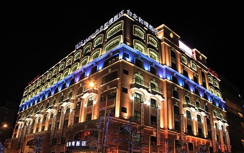 台北戀館飯店